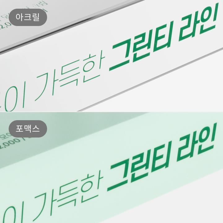 자재 안내 (아크릴/포맥스)