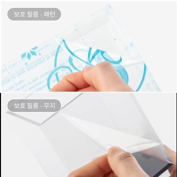 보호 비닐