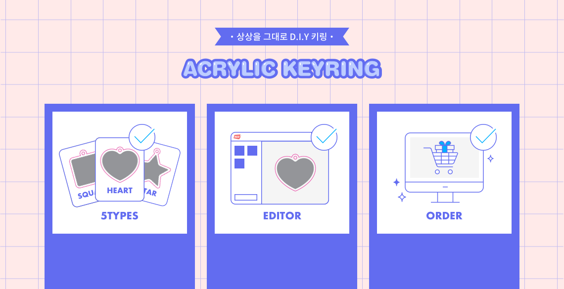Acrylic-keyring 아크릴키링 인트로 1