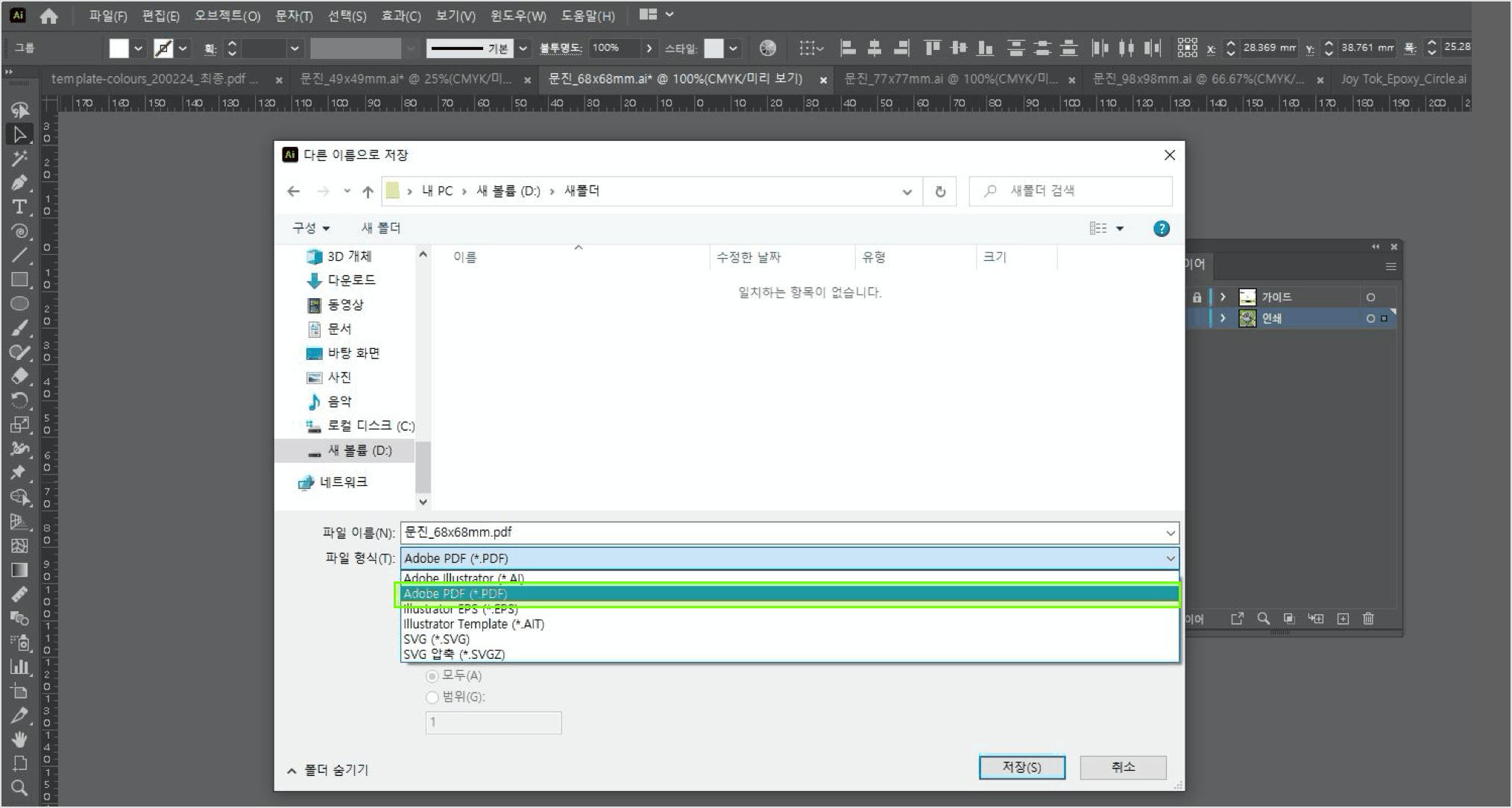 3. PDF 저장하기