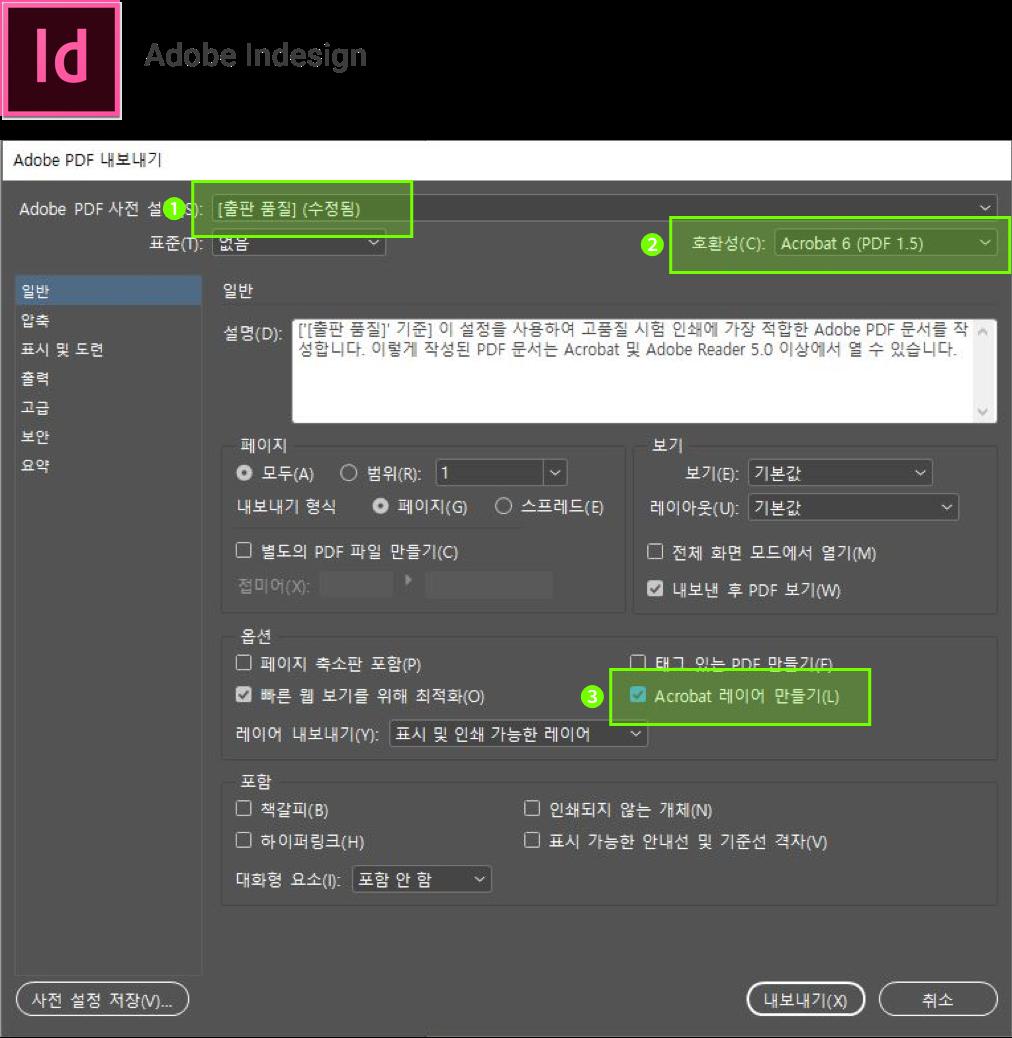 PDF파일 저장 방법2