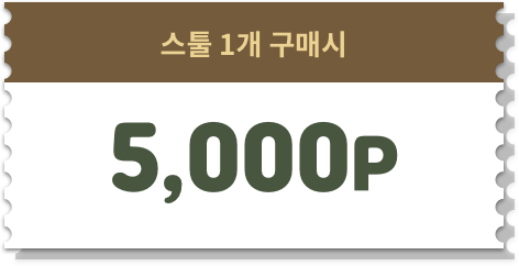 포인트 5000