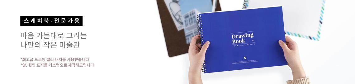 스케치북 -전문가용