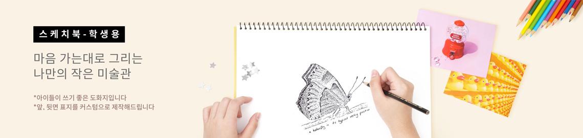 스케치북 -학생용