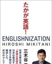 Englishnization at Rakuten