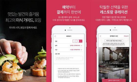 레스토랑 맛집 검색 및 예약 서비스 앱. [사진 App Store 화면 캡쳐]