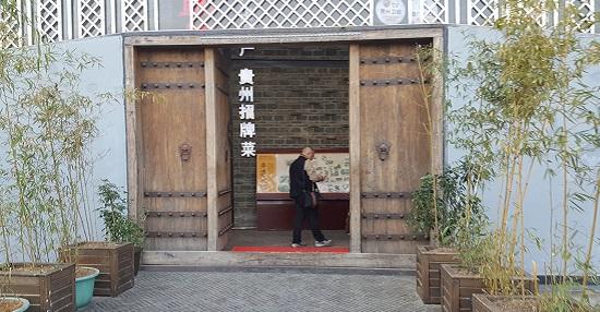 Guizhou style