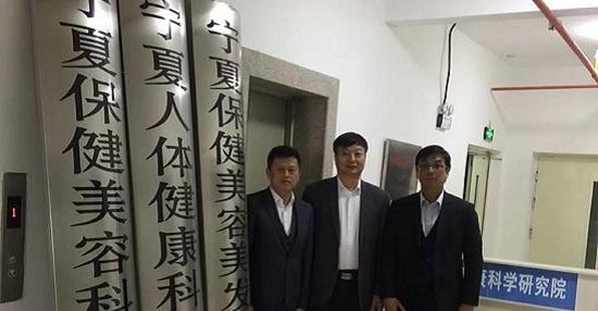 Chairman of Ningxia Beauty Association President Liu Shouzhong