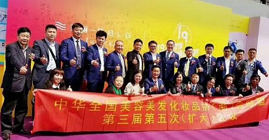 中華全國美容美髮化妝品協會聯盟