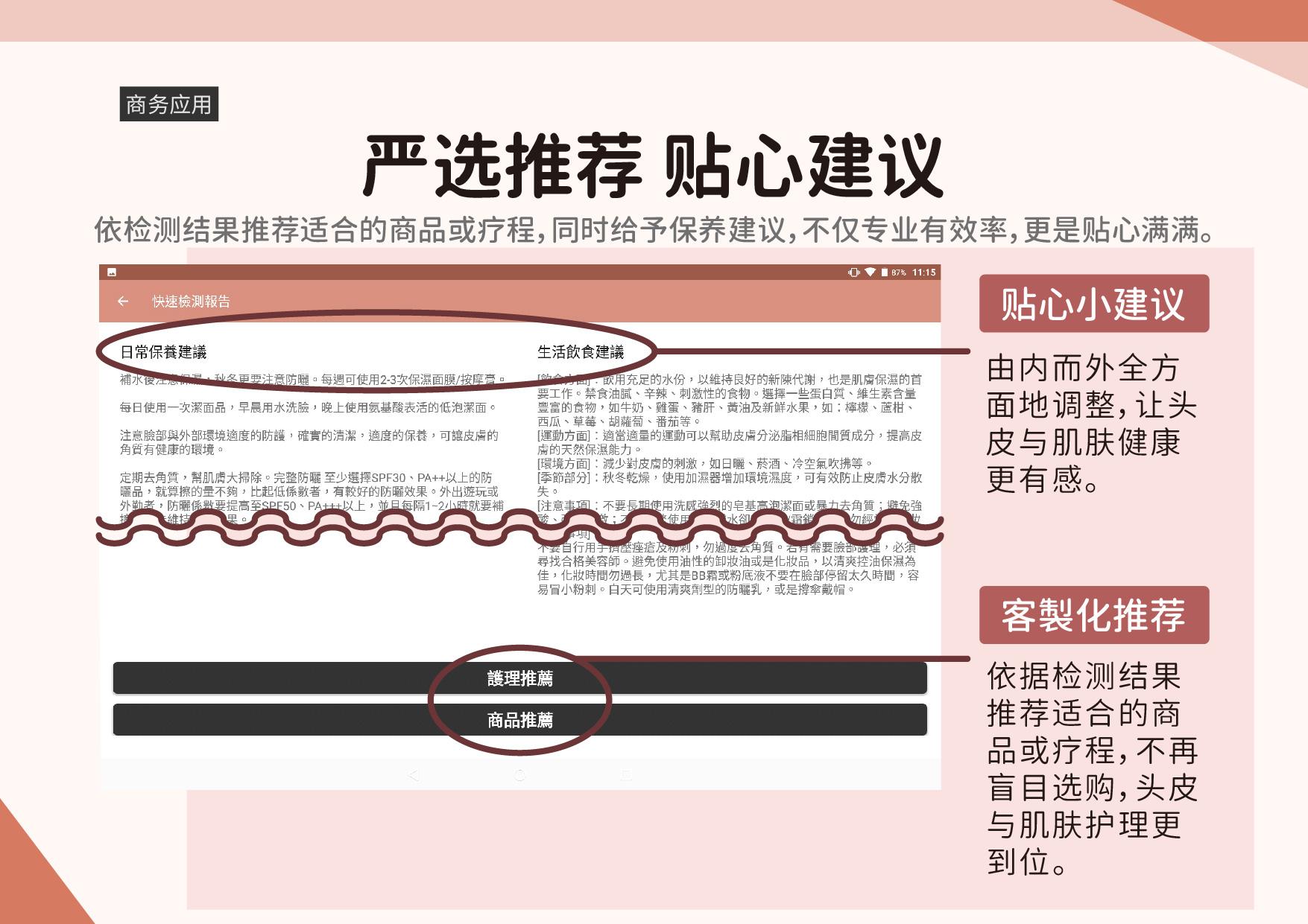 扫一扫 拿报告:扫描QRCode,可透过LINE或WeChat取得检测报告,让您尊贵的客人也能带走他的检测结果。
