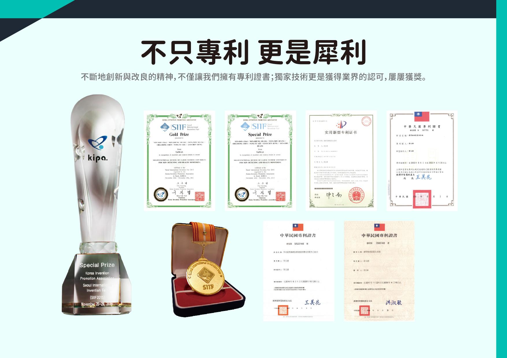 不只專利 更是犀利:不斷地創新與改良的精神,不僅讓我們擁有專利證書;獨家技術更是獲得業界的認可,屢屢獲獎。