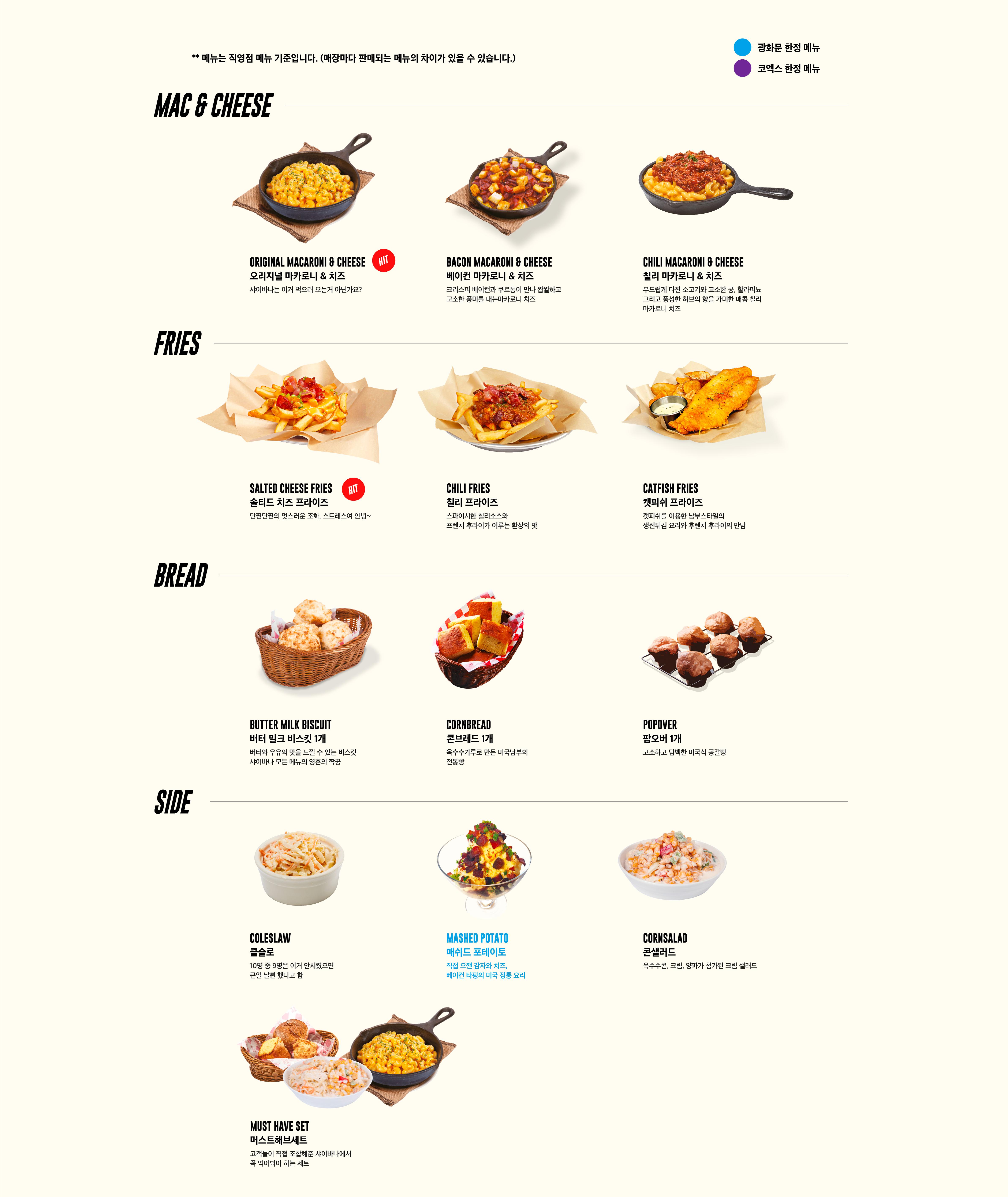 shybana menu