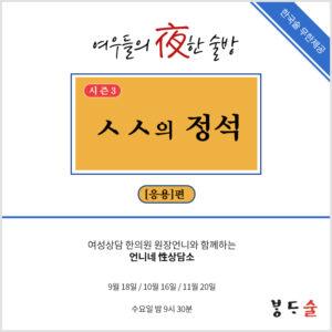 [술다방 이벤트] 여우들의 夜한술방 – 언니네 性상담소 시즌3. healthy sex