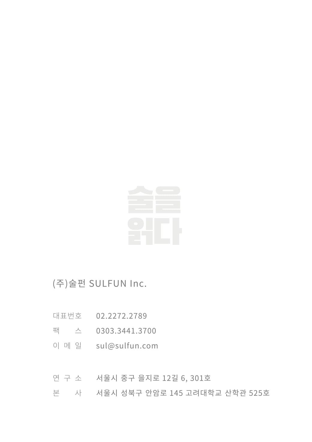저용량 sulBookOct_final-04