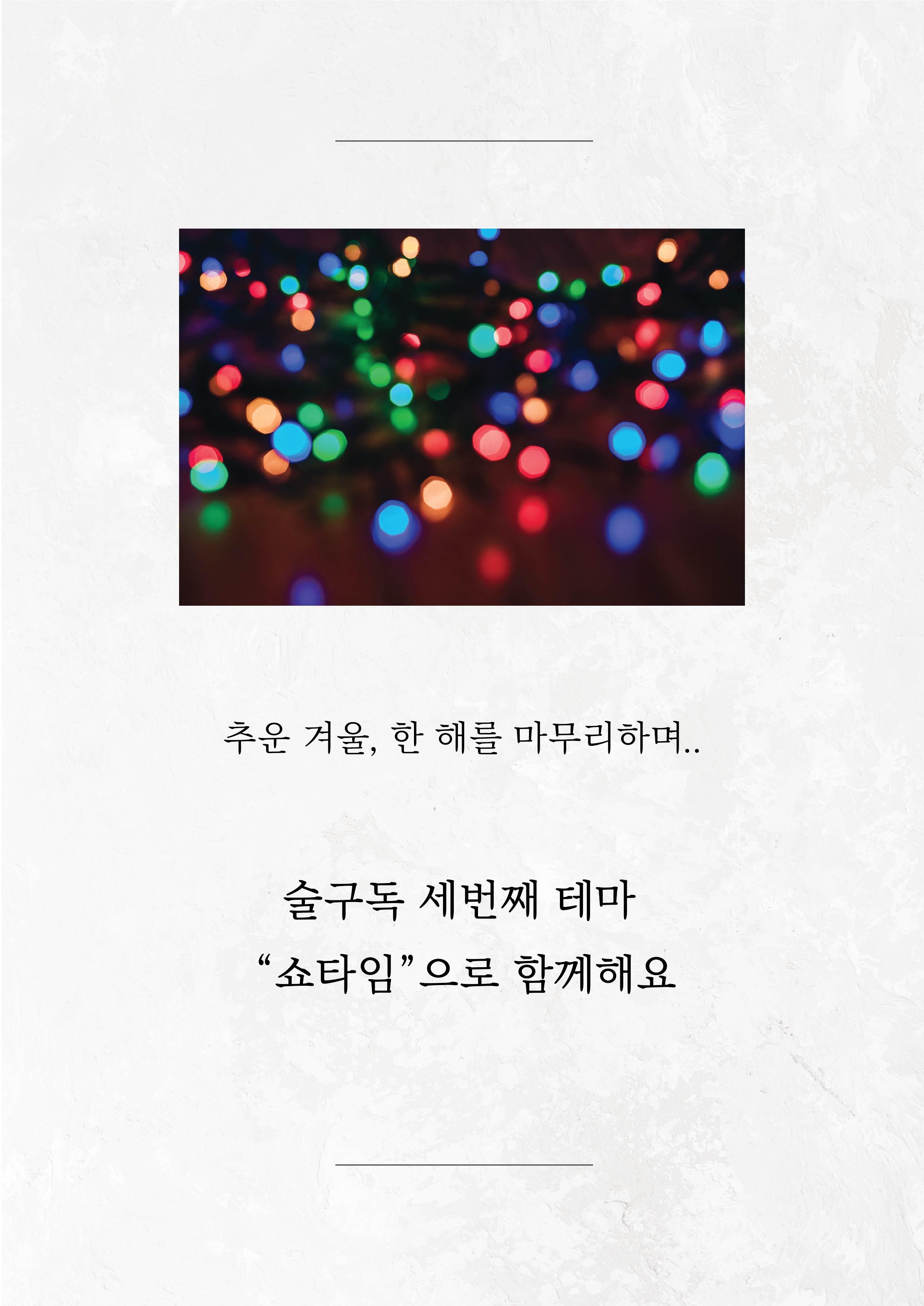 12월웹책-10