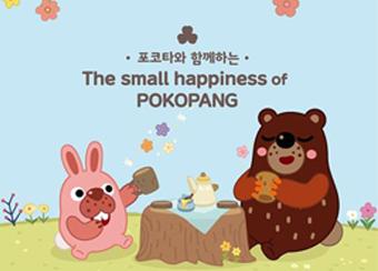 포코타 캐릭터 탄생 7주년 기념 '포코팡의 작은 행복' 캠페인 진행