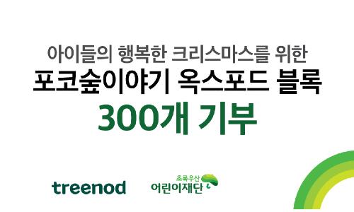 트리노드, 포코숲이야기 블록 300개 기부