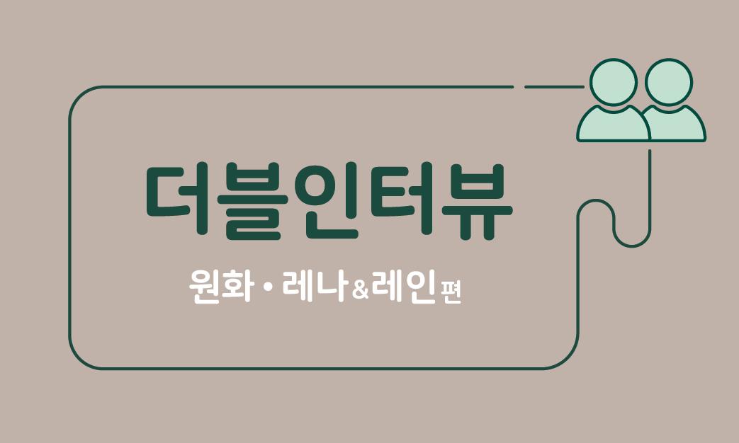 포코팡IP를 그리는 두가지 시선, 포코포코팀 레나&포코팡IP팀 레인 [더블인터뷰]
