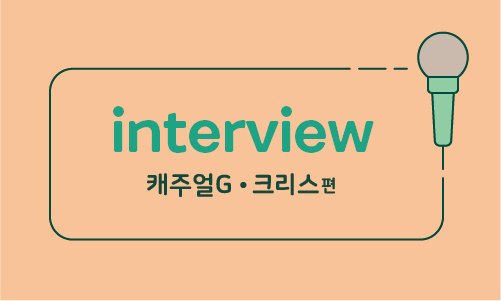 2주 단위 개발 프로세스로 새로운 도전을 진행 중인 캐주얼G팀 크리스 인터뷰 :: 트리티브이야기