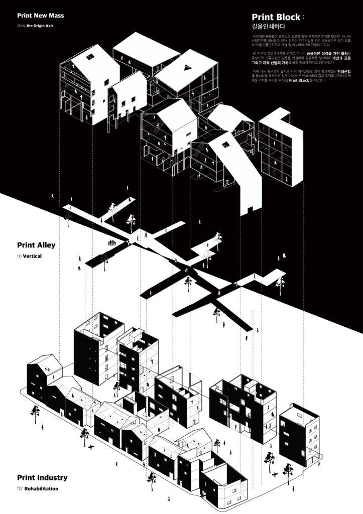 Print Block : 길을 인쇄하다.