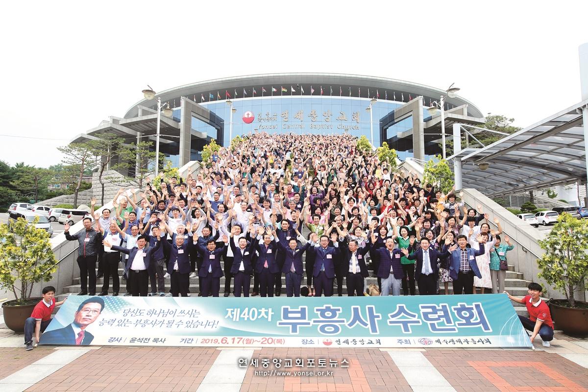 [2019-06-19] 부흥사 수련회