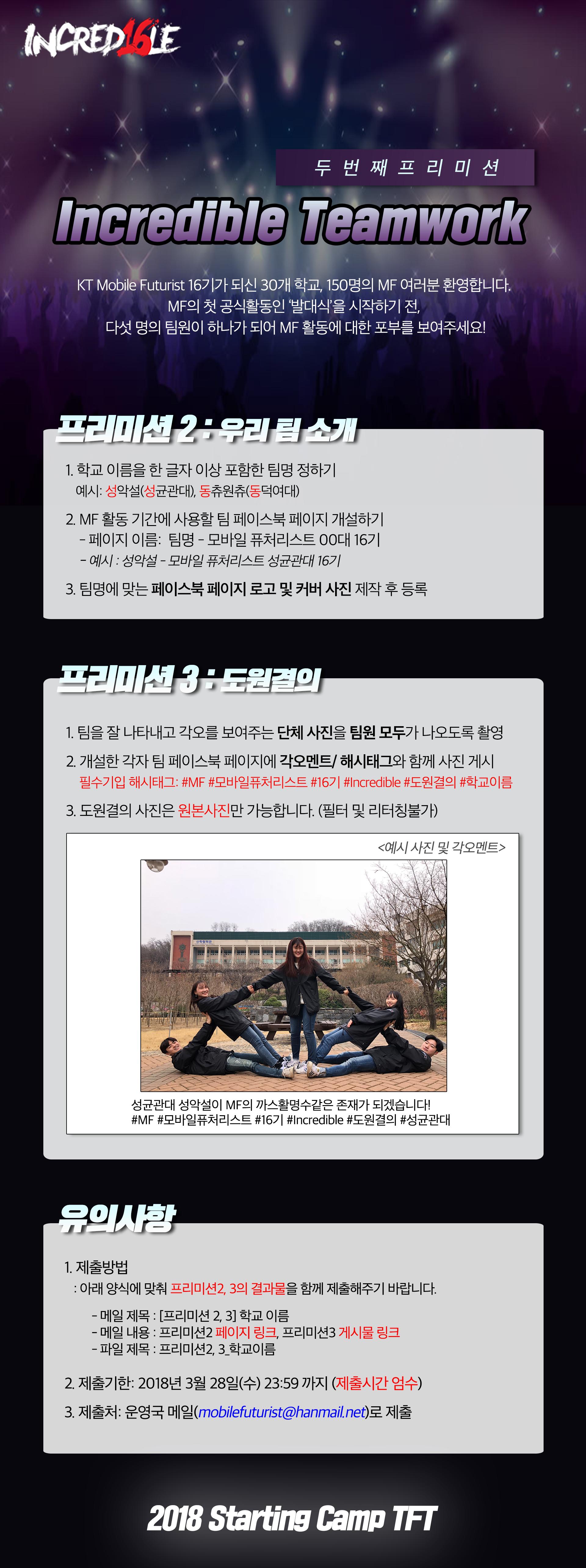 02.프리미션_도원결의