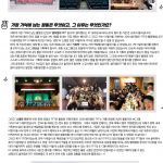 [MF 공식행사의 꽃, 'Summer Camp'를 직접 기획하고 현실화하다] by. 15기 서울여대 OB 김다슬