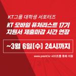 [D-1]지원서 제출마감 시간 연장