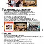 [전국구 모집 MF로 200여명의 새로운 인연을 만나다.] by. 조선대 16기 MC 김민찬