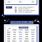 KT 모바일 퓨처리스트 17기 면접 일정 및 준비물 안내