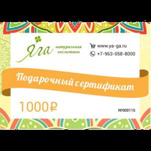 одарочный сертификат 1000 р