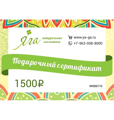 Подарочный сертификат 1500 р