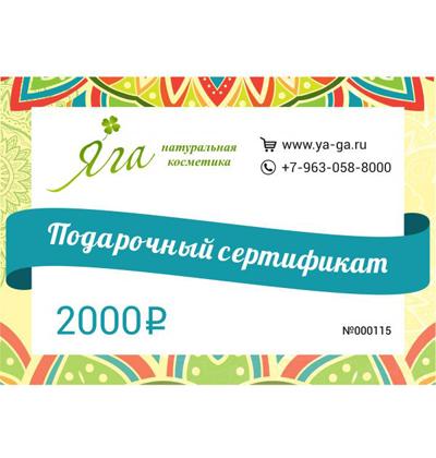 Подарочный сертификат 2000 р