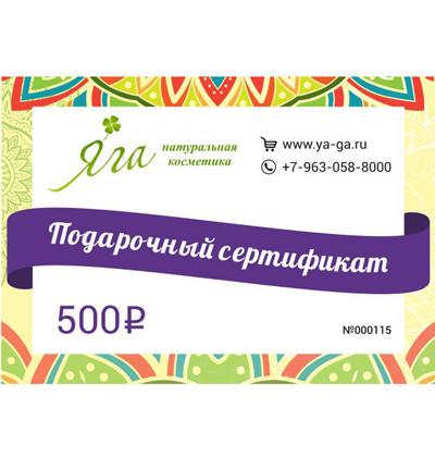 Подарочный сертификат 500 р