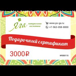 Подарочный сертификат 3000 р