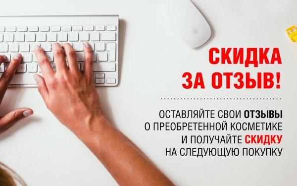 Скидка на сайте косметики ya-ga.ru за отзыв