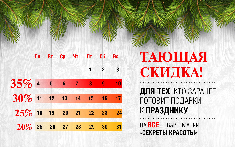 Тающая скидка на сайте ya-ga.ru