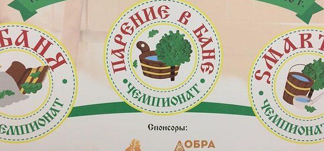 Чемпионат Тюменской области по парению в бане и СПА